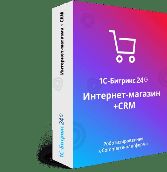 1С-Битрикс24. Лицензия Интернет-магазин + CRM
